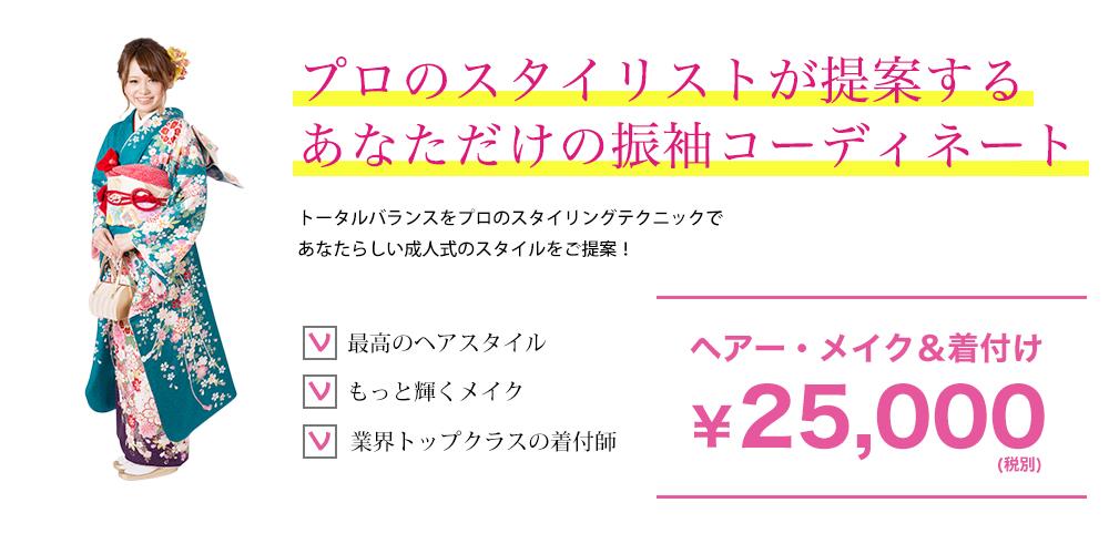 03-特集-成人式02_03